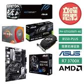 【四品大禮包】華碩 PH-GTX1050TI-4G 顯示卡 + 雪原豹滑鼠墊 + AMD R7-3700X + 華碩 PRIME B550-PLUS 主機板