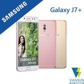 【贈三段式補光燈+立架】Samsung Galaxy J7 Plus C710 5.5吋 32G 雙卡雙待 智慧型手機【葳訊數位生活館】