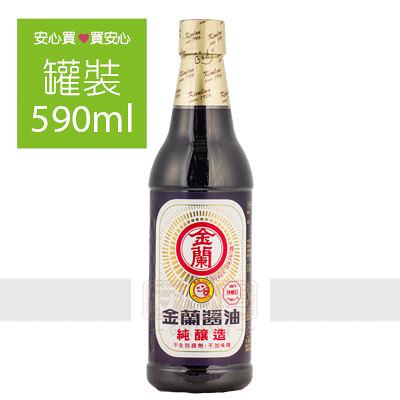 【金蘭】醬油590ml/罐,純釀造,不含防腐劑
