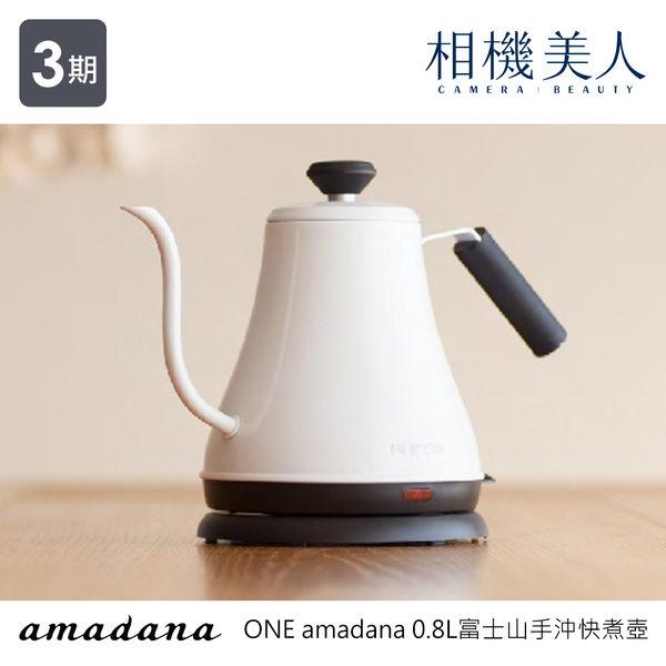 ONE amadana 0.8L富士山手沖快煮壺 STKE-0104 職人質感