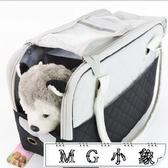 MG 外出包-寵物包透氣寵物袋狗背包兔包手提拎包
