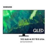 【南紡購物中心】SAMSUNG三星 75吋 QLED 4K 量子電視 Q70AQA75Q70AAWXZW