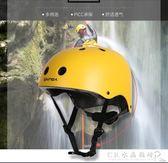戶外登山頭盔攀巖速降救援拓展溯溪漂流安全帽子頭盔裝備輪滑 『CR水晶鞋坊』