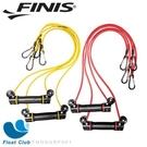 FINIS 360度滑輪式陸上訓練拉力繩 訓練阻力 模擬游泳 7mm 9mm 美國原裝進口