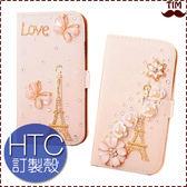 HTC訂製 U11 Plus X10 A9s Desire X9 S9 830 728 Pro 鐵塔貼鑽 皮套 水鑽皮套 皮套 貼鑽皮套
