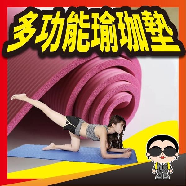 歐文購物 多功能瑜珈墊 加厚10mm 軟墊 地墊 瑜珈墊 NBR環保瑜珈墊 超厚瑜伽墊 瑜珈巾 地板墊