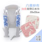 八層紗布加長背帶口水巾 單件入20x20cm 口水巾 背帶口水巾 背巾吸吮墊