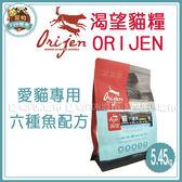 *~寵物FUN城市~*渴望Orijen-無穀愛貓專用 六種魚配方貓糧5.45kg (成幼貓,全齡貓適用,貓飼料)