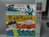 【書寶二手書T2/少年童書_WDB】魔法數學遊戲書_圖形高手象鼻蟲_跟著蠟筆…等_共5本合售