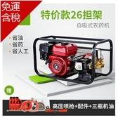 電啟動汽油柴油機擔架式噴灑高壓機動農藥打藥機噴藥機農用噴霧器 MKS快速出貨