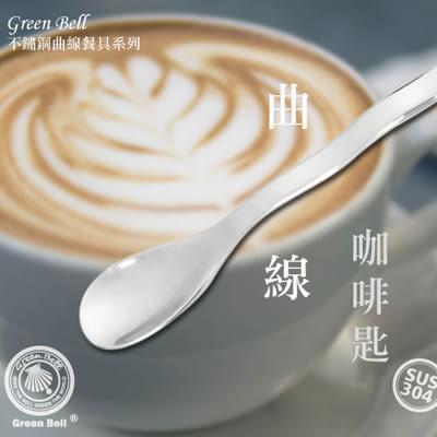 GREEN BELL綠貝304不鏽鋼曲線咖啡匙(三入組) 小湯匙 點心匙 蛋糕匙 冰淇淋匙