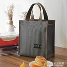 保溫包 飯盒袋手提包便當袋子便當包手提袋飯盒包學生保溫袋上班族簡約【尾牙精選】