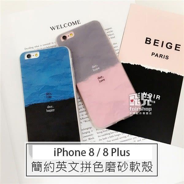 【妃凡】韓系簡約!iPhone 7/8 PLUS 簡約英文拼色磨砂軟殼 保護殼 保護套 手機殼 手機套i7 i8
