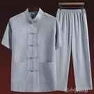 唐裝 中老年唐裝男士爺爺夏季短袖老人衣服中國風棉麻套裝爸爸夏裝襯衫 洛小仙女鞋