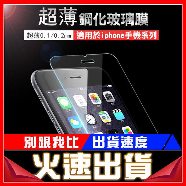 [最後一天] 超強防爆 9H 弧邊 鋼化 玻璃膜 超高清 超薄 iPhone 6/7/8 iphone i6s 6s 自動吸附 保護貼