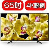 SONY電視【KD-65X8000G】65吋聯網4K電視