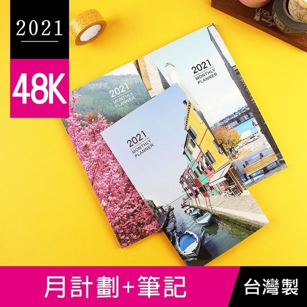 珠友 BC-50490 2021年48K月計劃+筆記/日誌手帳/行事曆