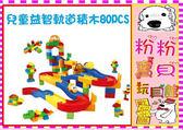 粉粉寶貝玩具兒童益智軌道拼裝積木80PCS 大顆粒早教教材