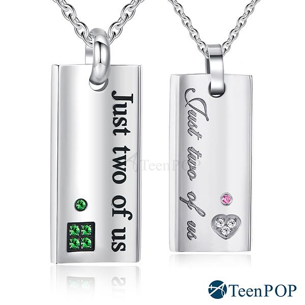 情侶項鍊 對鍊 ATeenPOP 珠寶白鋼項鍊 兩人世界 銀色款 送刻字 單個價格 七夕情人節禮物