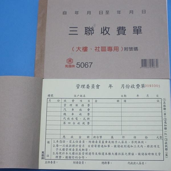 萬國牌 5067 三聯大樓社區收費單(50組.附號碼)/一包10本入{定75}~  32開橫式收據非碳 免用複寫紙