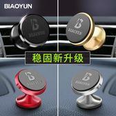 車載手機支架出風口吸盤卡扣式汽車內上通用多功能磁性導航支撐架