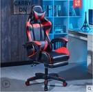 非洲鷹電腦椅家用舒適電競椅游戲椅經濟型休閒懶人椅子賽車椅LX 爾碩 交換禮物