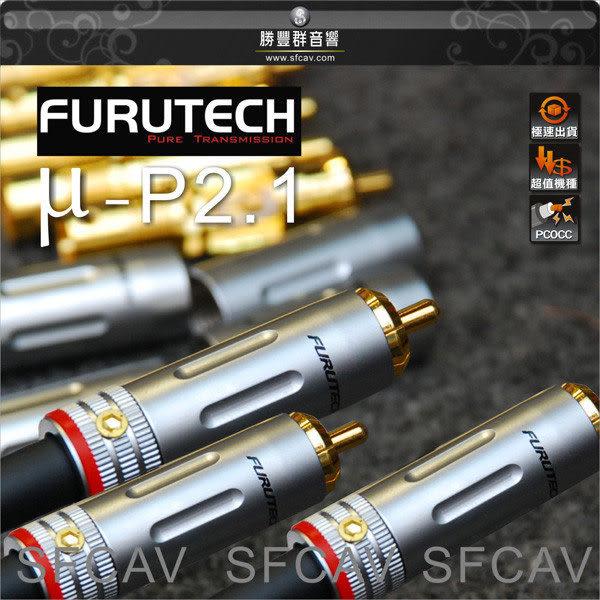 【竹北音響勝豐群】Furutech μ-P2.1  HI-END Audio 1M 訊號線!