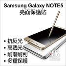 【妃凡】衝評價! 高品質 Samsung Galaxy note5 保護貼 高透光 亮面 另有 防指紋 霧面 保護膜