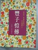 【書寶二手書T8/傳記_ICK】豐子愷傳: 中國漫畫之父_汪家明