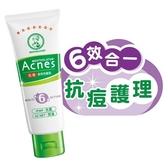 Acnes多效抗痘洗面乳100g【康是美】