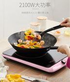 電磁爐灶家用炒菜煮飯煮湯電池爐智慧火鍋新款迷你小型電磁爐YJT220V 流行花園