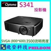 特價中 OPTOMA 奧圖碼 S341 投影機 SVGA多功能投影機 公司貨 免費三年保固 開發票。
