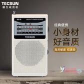 收音機 收音機新款便攜式 老年人小型復古 R-218半導體收音機 2色