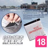 Incare防水防漏隔熱高品質自黏性天然瀝青-18入(5.445坪)