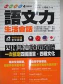 【書寶二手書T8/語言學習_IJX】語言力-生活會話(附贈全文收錄MP3)_曾婷郁、石岡福子