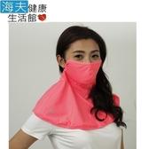 【海夫】HOII SunSoul后益 涼感防曬護頸口罩 UPF50紅光 蒙面俠(紅)