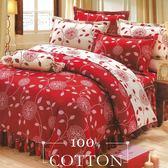《竹漾》100%精梳棉雙人加大六件式床罩組-回憶花火