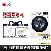 【2大豪禮加碼送】LG樂金 WD-S15TBD 15公斤 滾筒 蒸洗脫烘 洗衣機【時段限定】