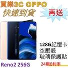 OPPO Reno2 手機 (8G/256G),送 128G記憶卡+空壓殼+玻璃保護貼,24期0利率