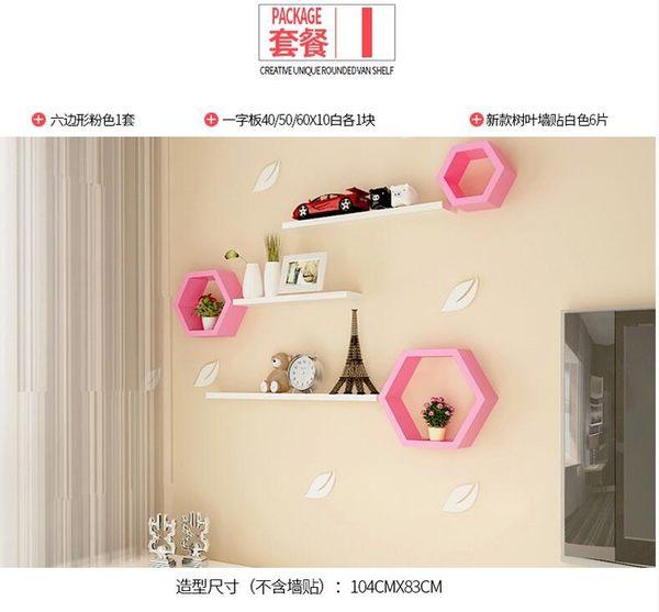 牆上置物架壁掛牆面創意格子電視背景牆裝飾架客廳牆壁置物架隔板【I套餐】