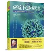 癌症代謝療法(了解預防與治療癌症更有效率的方式)