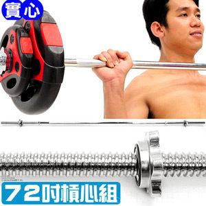 72吋管徑2.5CM電鍍長槓心(包含鎖頭)槓鈴桿啞鈴桿槓片桿長桿心.舉重量訓練.運動健身器材