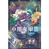 小魔女學園(2)(首刷附錄版)