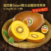 【屏聚美食網 】特大尺寸紐西蘭Zespri陽光金圓頭奇異果(5.5kg/箱/35-37顆)