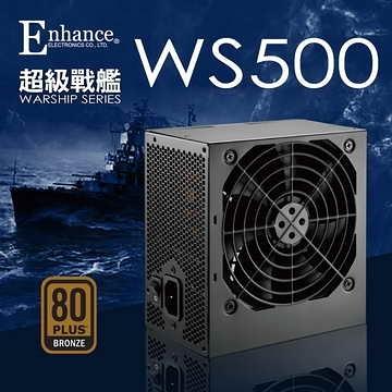 全新 ENHANCE WS500 電源供應器