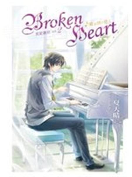 (二手書)我愛蕭邦 02 Broken Heart 觸不到的戀人