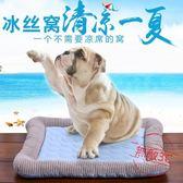 狗墊子夏天狗窩貓墊泰迪降溫冰絲涼席睡墊金毛大小型犬寵物冰墊【八五折限時免運直出】
