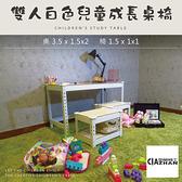 白色雙人 兒童成長桌椅組 105x45x60cm【空間特工】邊桌 學習桌椅 書桌 免螺絲角鋼 CFW3515T