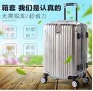 預購-PVC保護套拉桿箱行李箱套透明無需脫卸24吋