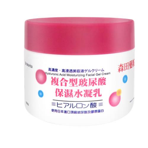 【買一送一】 森田藥粧複合型玻尿酸保濕水凝乳100ml